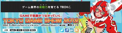 もうすぐ東京ゲームショウ2012ですね