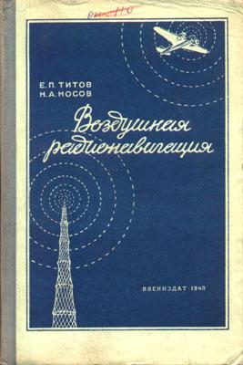 Воздушная радионавигация