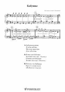 """Песня """"Бабушке"""" З. Качаевой: ноты"""