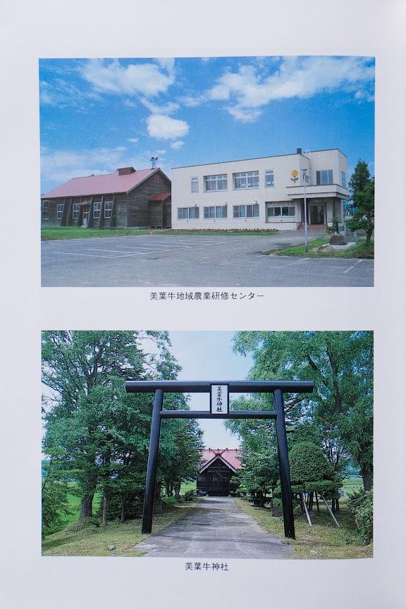 『美葉牛小中学校・閉校惜別記念誌』より