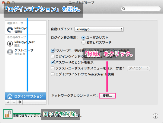 mac root login 04