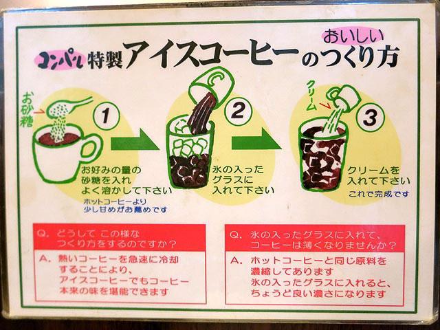 アイスコーヒーのつくり方