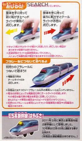 Mô hình Tàu hỏa có đèn Shikansen Series E5 Hayabusa TP-02 chạy bằng đẩy tay
