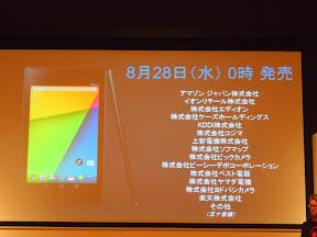 Nexus7(2013)販売店舗