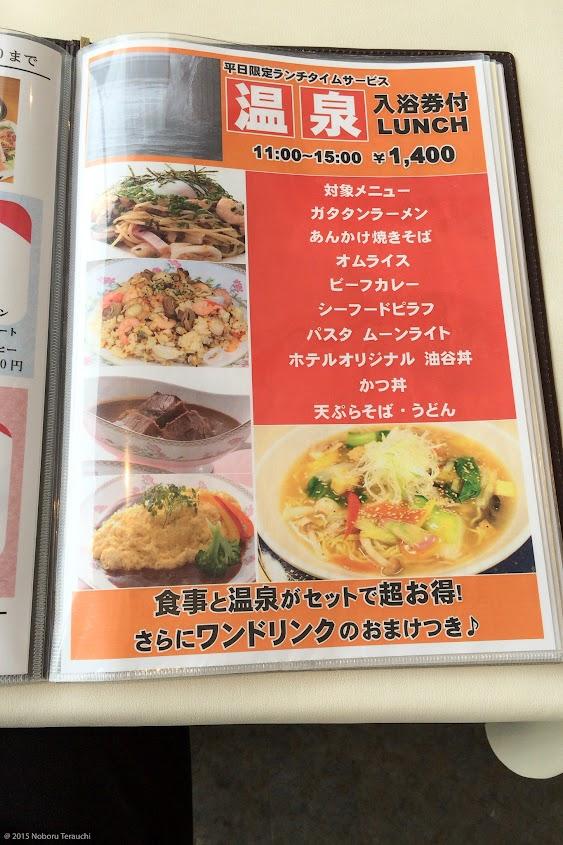 温泉入浴券付LANCH