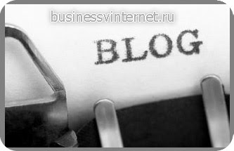 Как писать качественный контент на блог