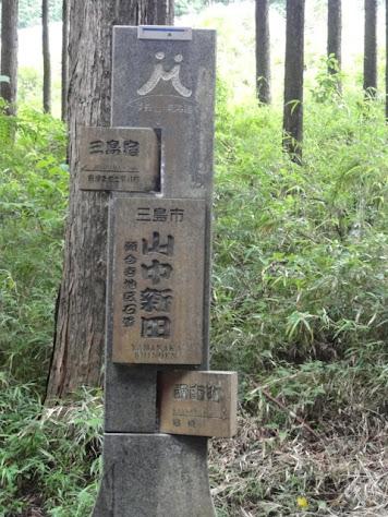山中新田 東海道五十三次