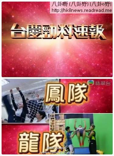 TVB45周年《萬千星輝賀台慶2012》節目介紹