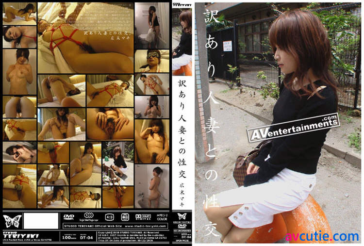Sex.With.Married.Woman.Vol.4.Maki.Hirosue.DT-04