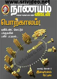 Download Nanayam Vikatan 31-07-2011 | Free Download Nanayam Vikatan PDF This week | Nanayam Vikatan 31st July 2011 ebook