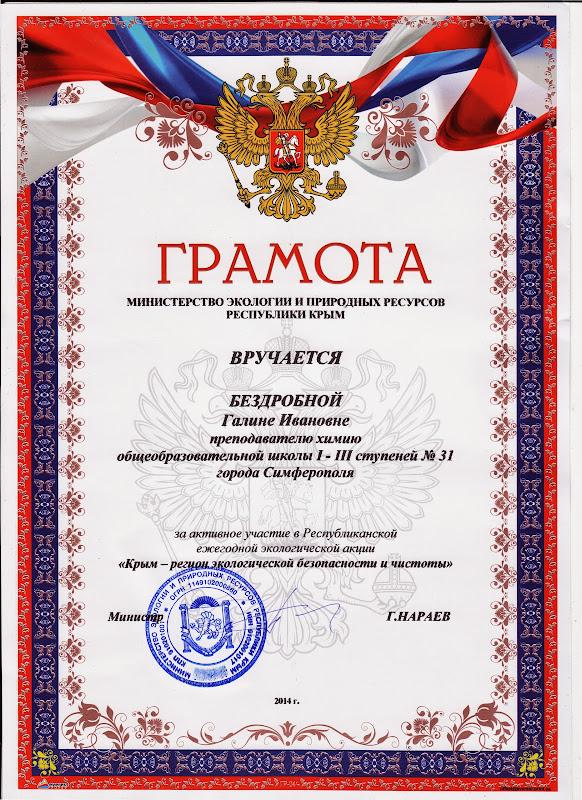 Грамота Министерства экологии, Бездробная Г.И. за участие в 'Крым - регион экологической безопасности и чистоты'