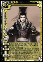 Liu Xie 3