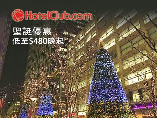 Hotelclub【聖誔優惠】亞洲、澳洲、歐洲、美洲地區酒店優惠,酒店房價低至$488晚。