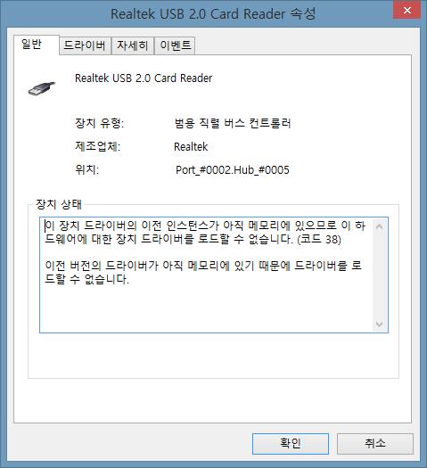 usb 2.0 Card Reader 범용 직렬 버스 컨트롤러 메모리 오류