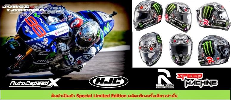 หมวกกันน็อค HJC RPHA10 Plus SpeedMachine Limited HELMETT