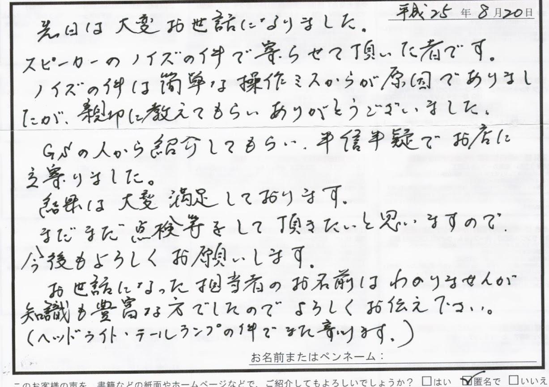 ビーパックスへのクチコミ/お客様の声:H,S 様(京都市右京区)/トヨタ セルシオ