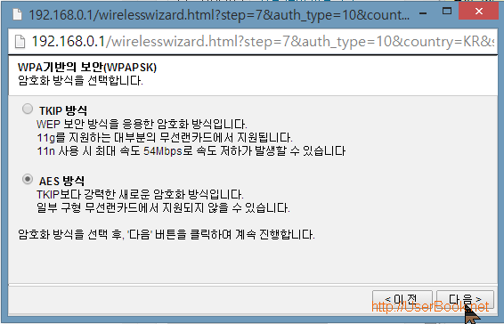 iptime 공유기 wpa 기반의 보안 암호화 방식 선택 화면
