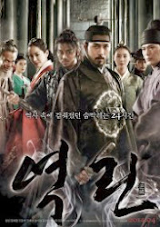 The Fatal Encounter - 역린
