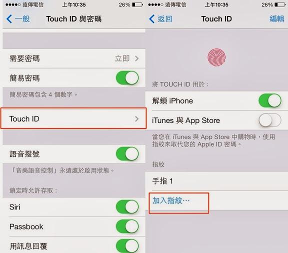 iphone5s指紋設定