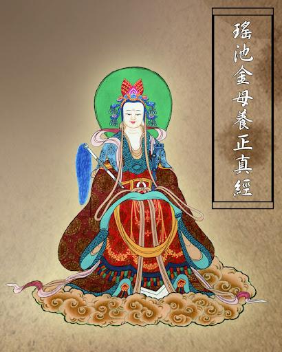 Sutra Pembinaan Diri dari Yao Chi Jin Mu