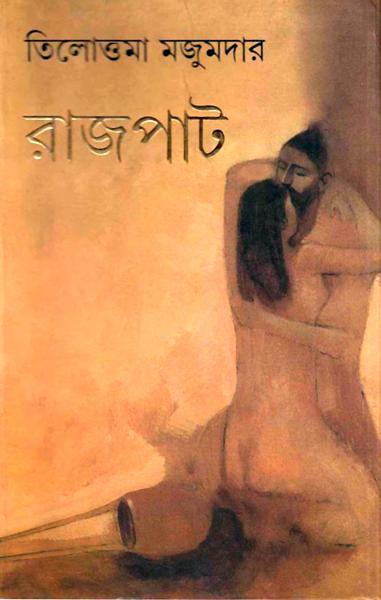 রাজপাট - তিলোত্তমা মজুমদার