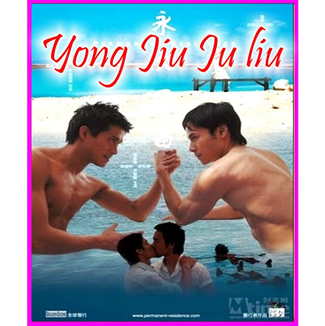 Gay movie : Yong Jiu Ju Liu