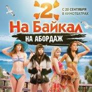На Байкал 2 смотреть онлайн бесплатно в хорошем качестве