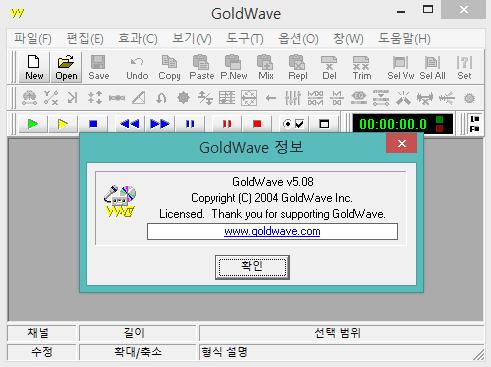 goldwave 사운드 편집 프로그램 화면