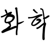 hyun seoo shin
