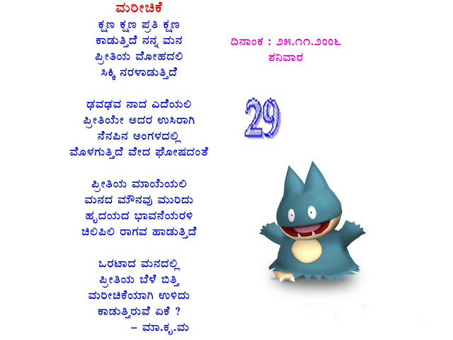 Displaying 20> Images For - Kannada Love Kavana...