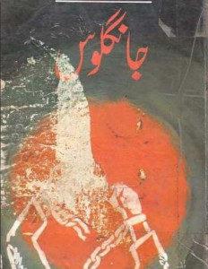 Jangloos Novel by Shoukat Siddiqui