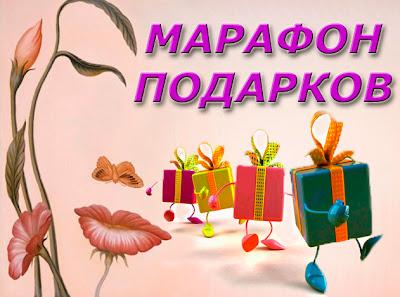 МАРАФОН ПОДАРКОВ: Подарим радость и улыбки на 8 Марта! http://www.velereya.ru/