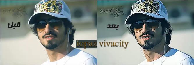 شرح فلتر Topaz Vivacity