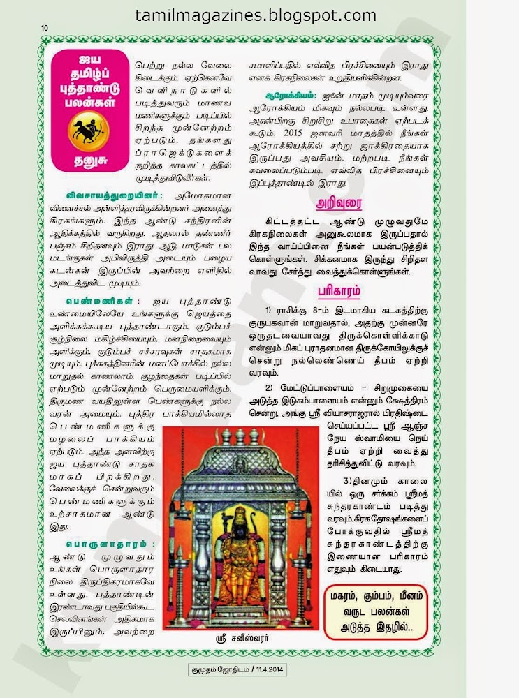 """Home » Search results for """"Tamil Month Rasi Palan 2014"""""""