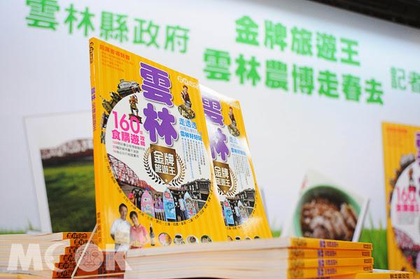 旅遊書《雲林金牌旅遊王》在地吃喝玩樂私房情報大公開