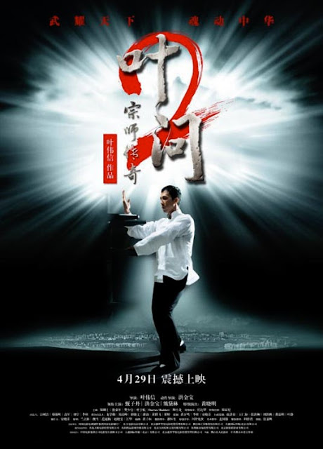 ip man 2 poster Ip Man 2: Legend of the Grandmaster (2010)