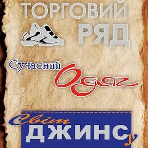 Одежда и Обувь Новая Каховка