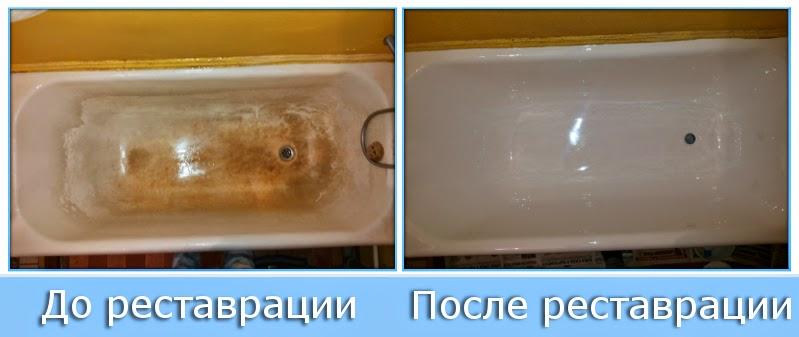 Реставрация ванн жидким наливным акрилом