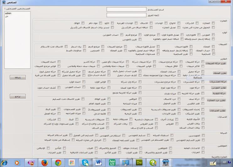 dc436e7f2a07b برنامج حسابات ومخازن