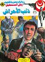 قراءة تحميل ذئب الأحراش رجل المستحيل أدهم صبري نبيل فاروق