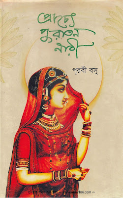 Prachye Puratan Naree (South Asian Women through Ages) by Purabi Basu