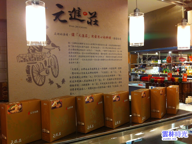 元進莊 – 來自雲林元長的雞鴨鵝肉品專家
