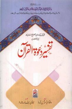 Tafseer Dawat ul Quran by Abu Numan Saif Ullah