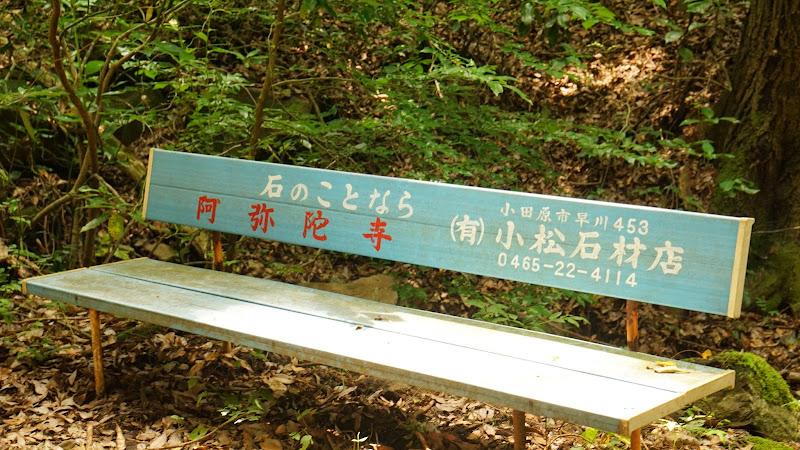 箱根 阿弥陀寺 写真2