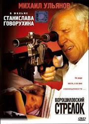 Voroshilovskiy Strelok - Xạ thủ