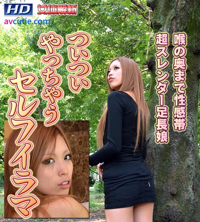 Gachinco.gachi391.Raika
