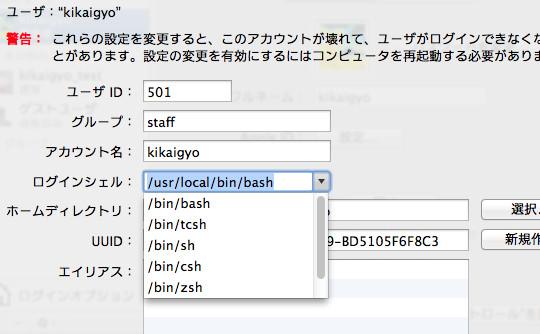 MacのログインシェルをHomebrew等で入れたzshやbashに変更する方法