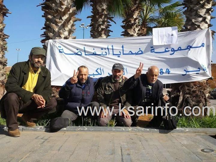 السياسيون المعتقلون السابقون وأعضاء من المنتدى المغربي من أجل الحقيقة والإنصاف بالقصر الكبير يسلمون