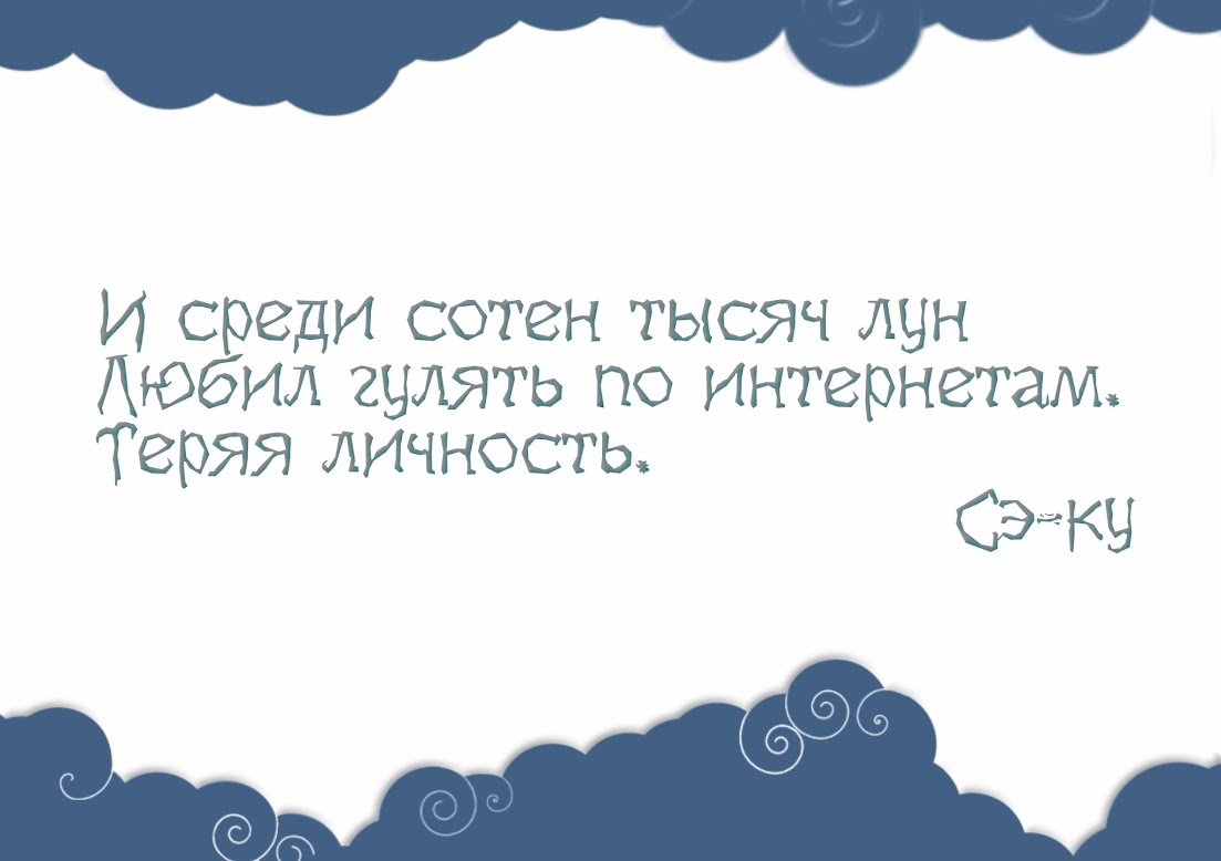Сафинука-НедоХоку#11