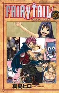 fairy tail tomo 20